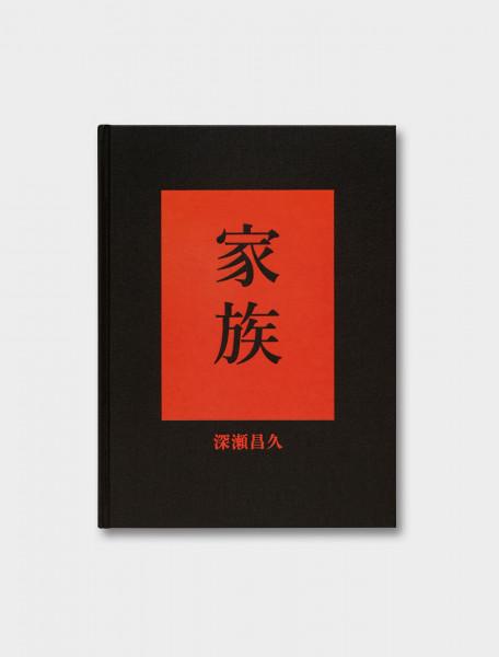 Family by Masahisa Fukase